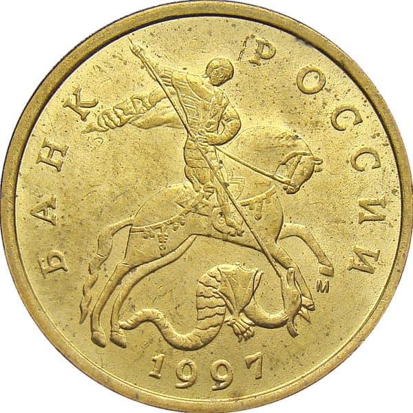 Стоимость 50 копеек 1997 года цена один рубль с пушкиным