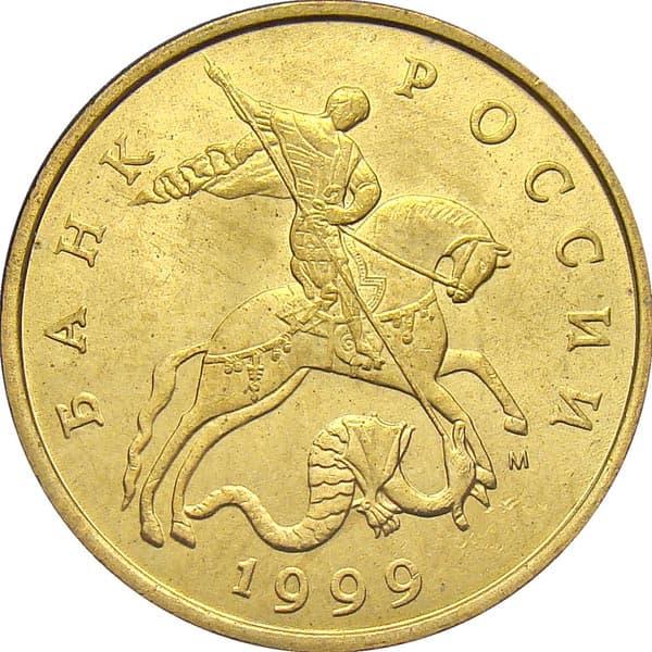 50 копеек 1999 года две стороны одной монеты