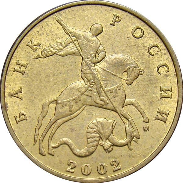 50 копеек 2002 год цена кижи 50 лет
