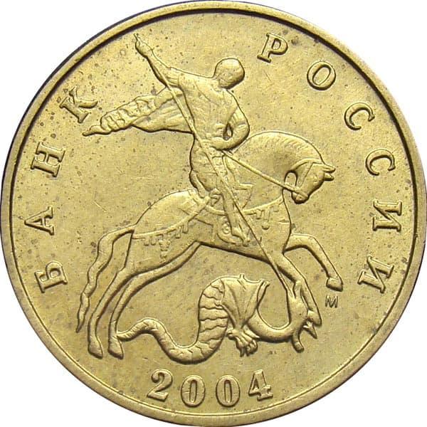 50 копеек 2004 м цена редкие монеты центы