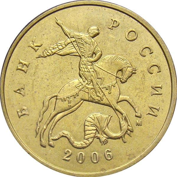 Диаметр монеты 50 копеек украина 50 копеек 2007 года стоимость
