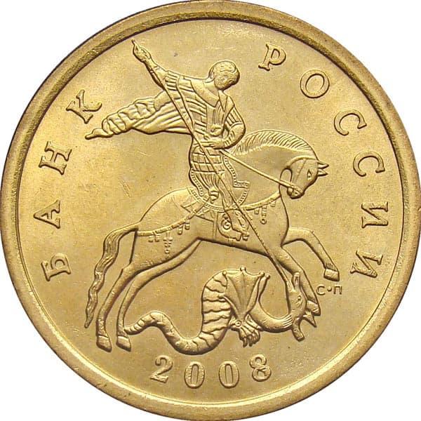 Здать в ломбард 50 копеек украина 2008 года цена 2 рубля 2012 платов