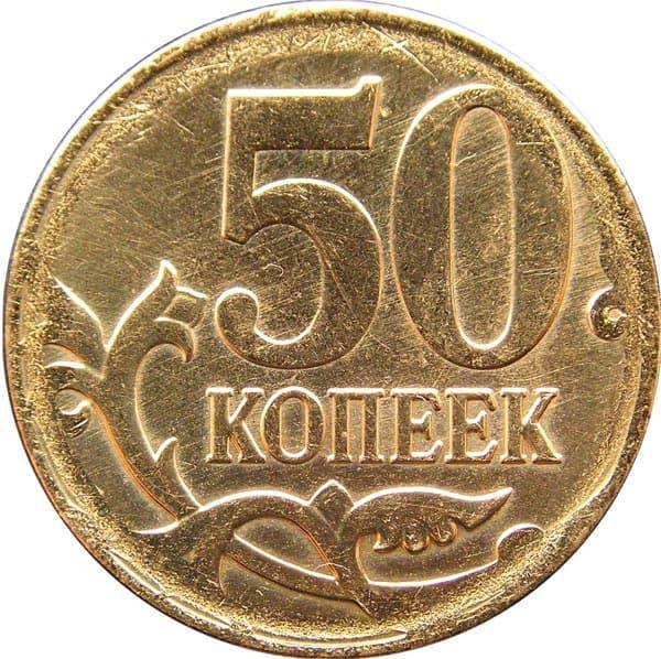 Сколько стоит дорогие 50 копеек 2013 года украина цена валюта азербайджана фото