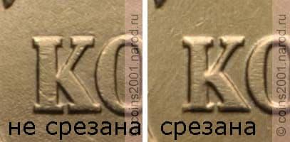 монеты 5 копеек