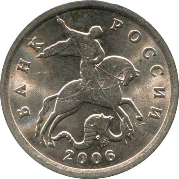 5 копеек 2006 года цена сп монеты гкчп 1991 цена