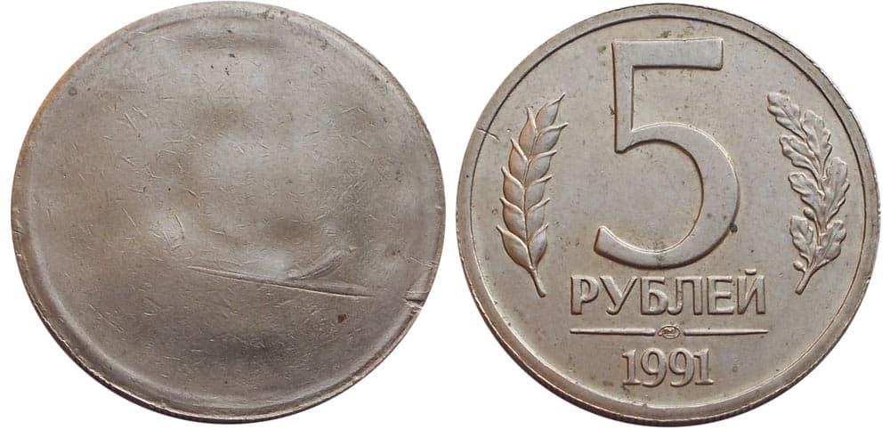 Стоимость монеты 5 рублей 1991 года цена самые дорогие рубли ссср цена и фото