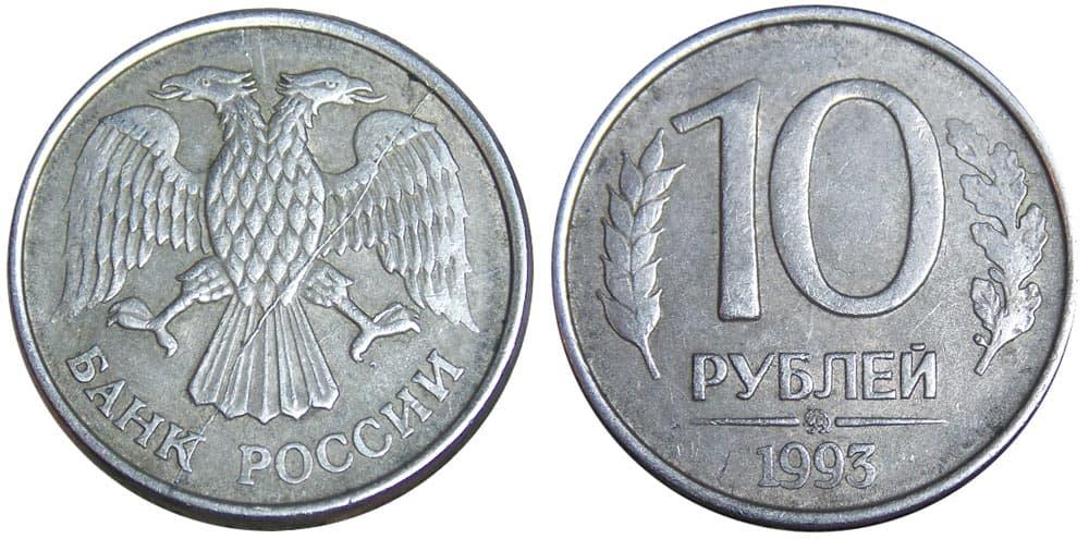 10 рублей 1993 года монета издательство альбомов