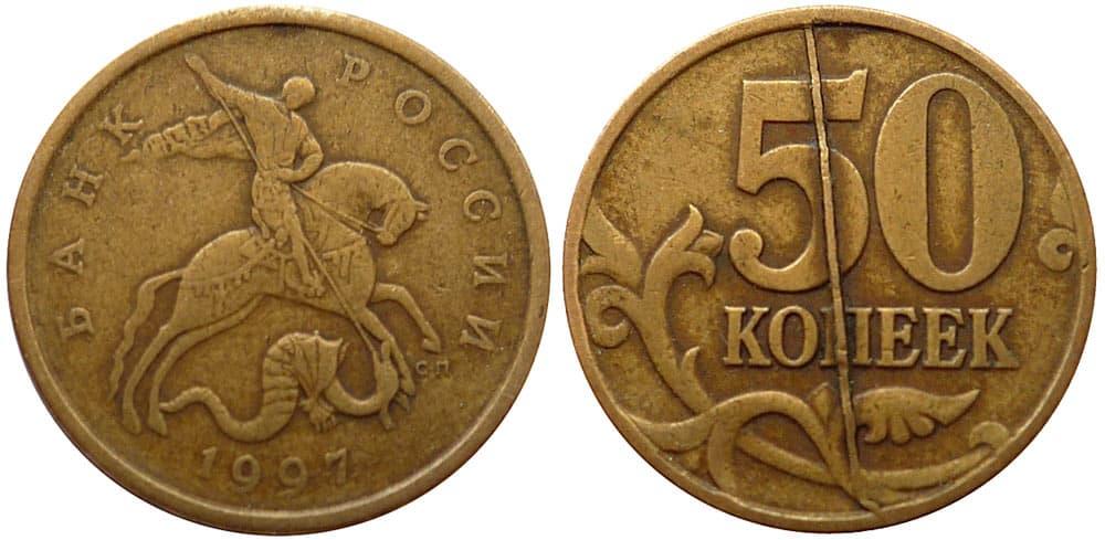 Монеты 50 копеек 2005 года стоимость молдова металлоискатели для золотого песка