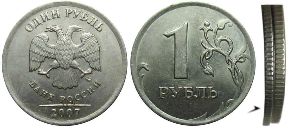 1 рубль 2007 года стоимость цена юр академия ярослава мудрого