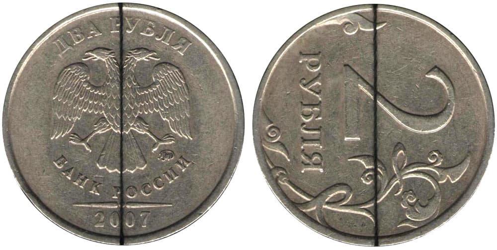 Сколько стоит 2 рубля 2007 3 копейки 1856
