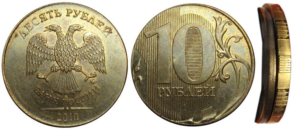 Сколько стоит 10 рублей 2010 монета 1 полтинник 1925 года серебро цена