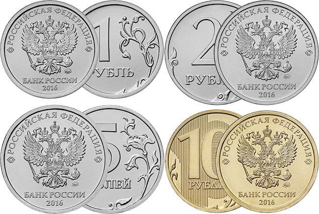Ценные монеты 2016 года масса десятки