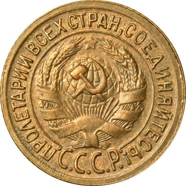 1 копейка 1935 года стоимость 10 рублей 2010 цена