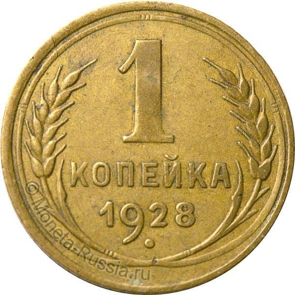 Монета 1 копейка 1928 года