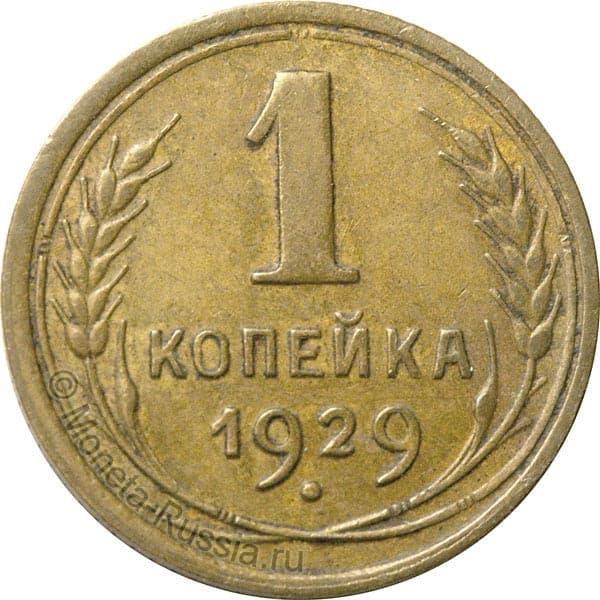 Вариант монета 1 копейка 1929 года