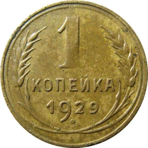 3 копейки 1929 года разновидности монеты времен екатерины
