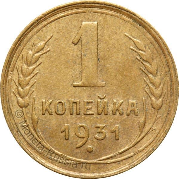 1 копейка 1931 года цена монеты россии для андроид