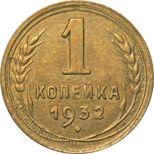 Вариант монета 1 копейка 1932 года