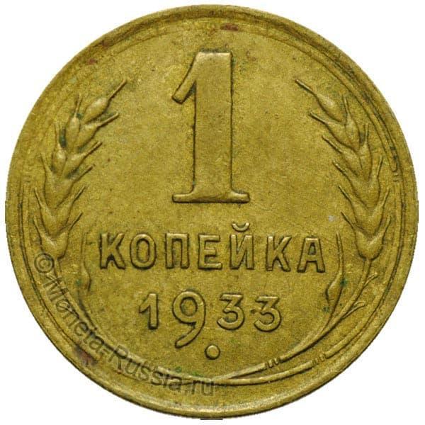 Вариант монета 1 копейка 1933 года