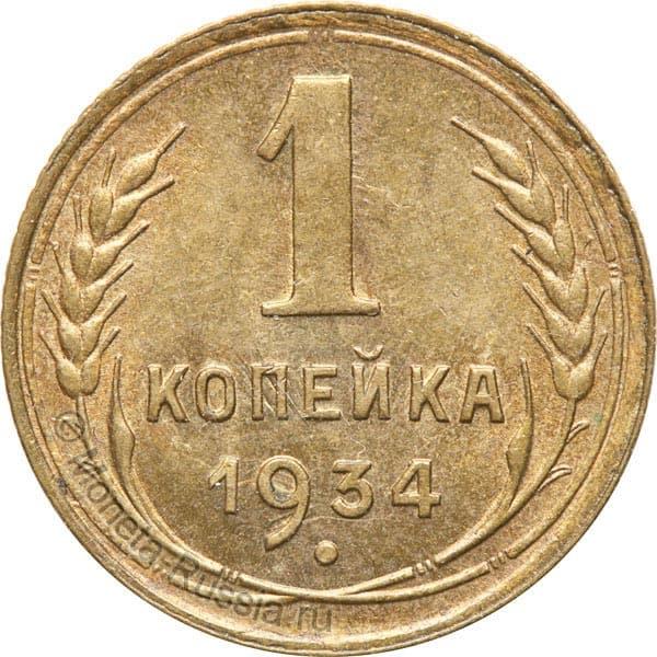 Вариант монета 1 копейка 1934 года