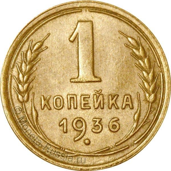 Вариант монета 1 копейка 1936 года