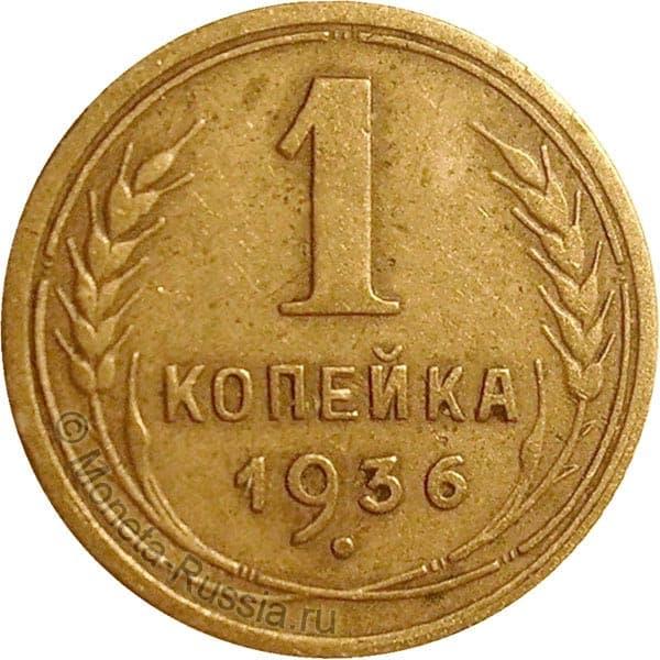 1 копейка 1936 года цена стоимость монеты по местам боев вов