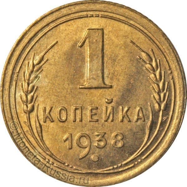 Вариант монета 1 копейка 1938 года