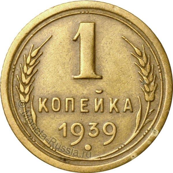 Вариант монета 1 копейка 1939 года