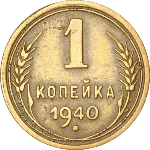 Вариант монета 1 копейка 1940 года
