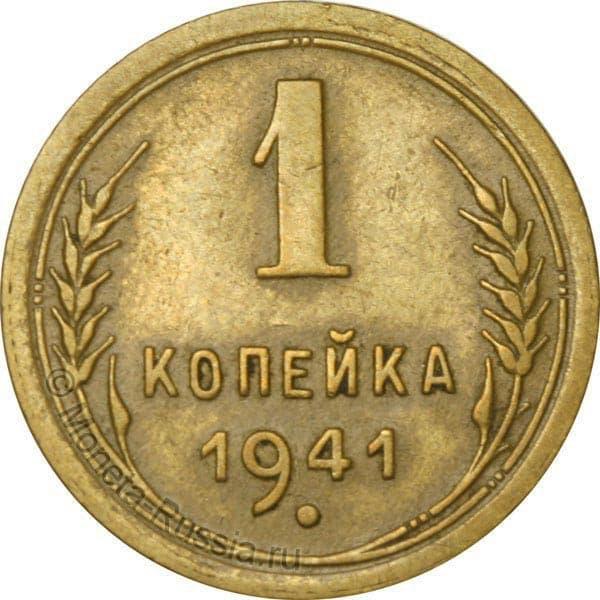Вариант монета 1 копейка 1941 года
