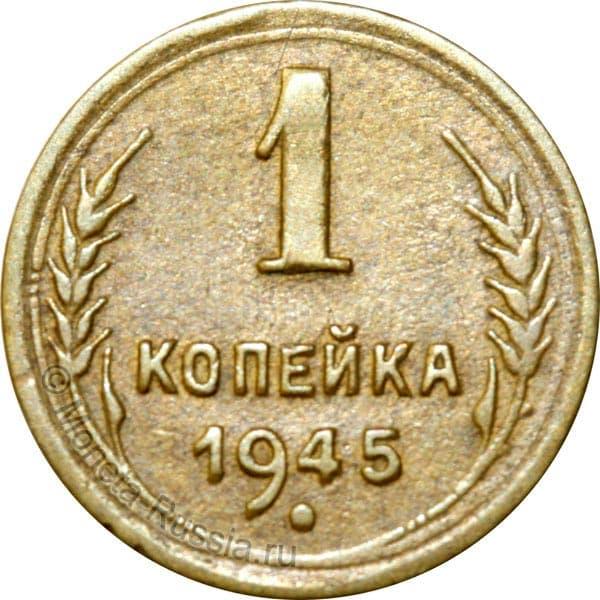 Вариант монета 1 копейка 1945 года