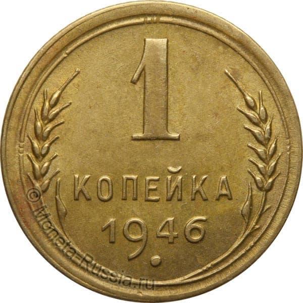 Вариант монета 1 копейка 1946 года