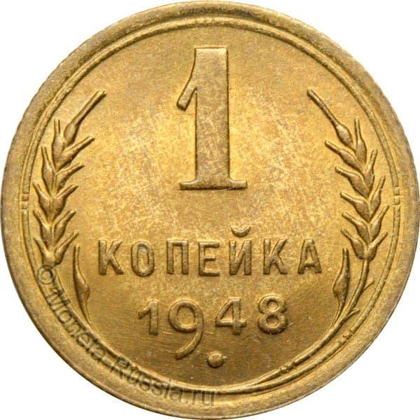1 копейка фото чистая монета фразеологизм
