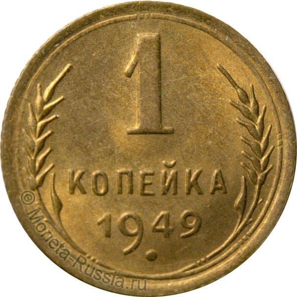 Вариант монета 1 копейка 1949 года