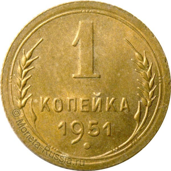 Монета 1 копейка 1951 года