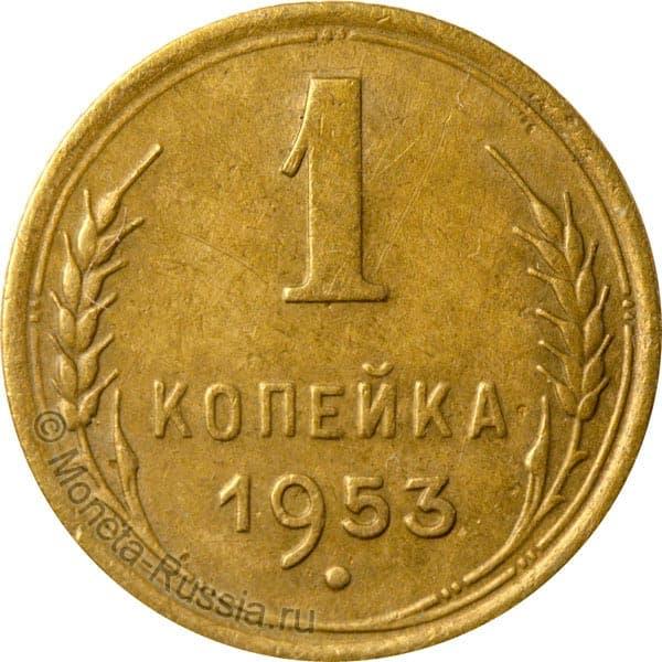 Монета 1 копейка 1953 года