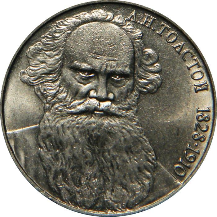 1 рубль 1988 года толстой цена 50 рублей серия хх