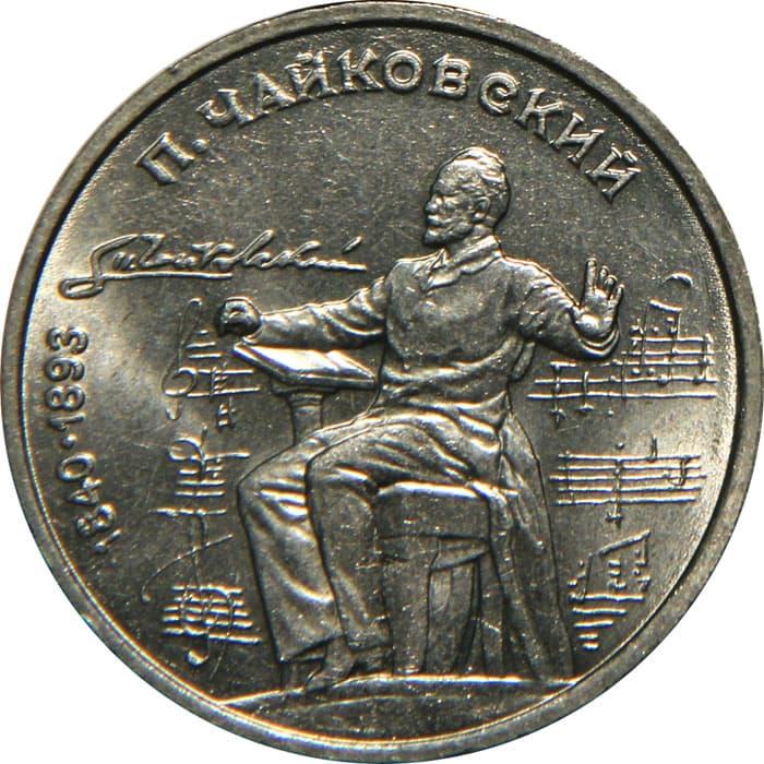 1 рубль чайковский цена сколько стоит серебряная монета 1724 года