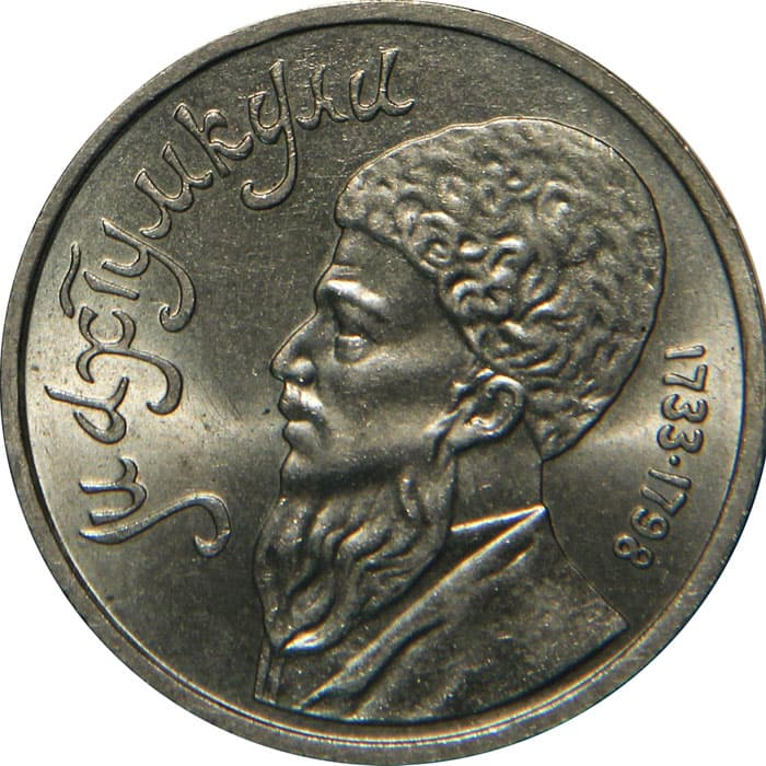 1 рубль 1991 махтумкули цена монеты георгия победоносца в банках