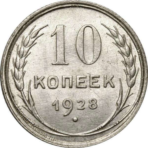 Вариант монета 10 копеек 1928 года