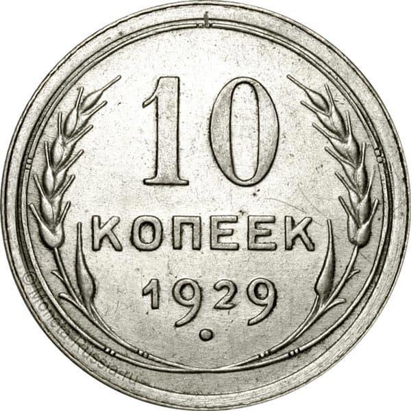Вариант монета 10 копеек 1929 года