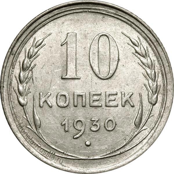 Вариант монета 10 копеек 1930 года