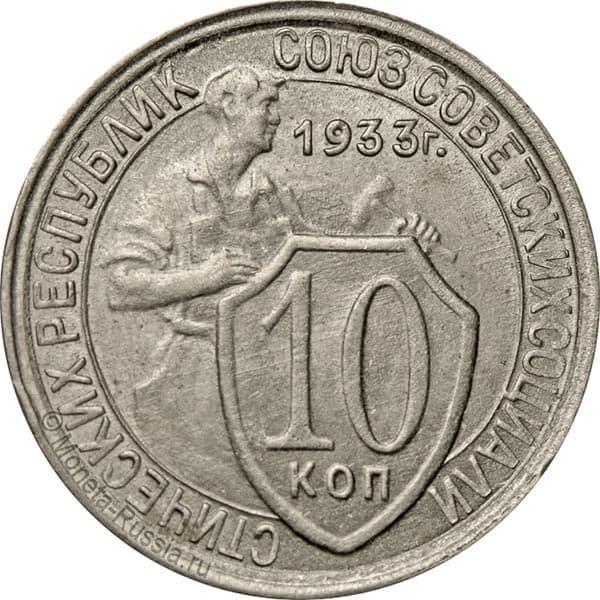 10 копеек 1933 года разновидности монета 25 рублей сочи 2014 цена