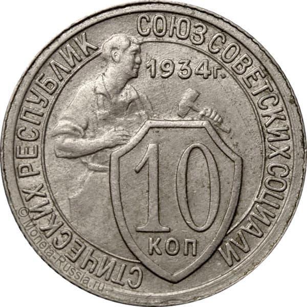 10 копеек 1934 года стоимость здание монета
