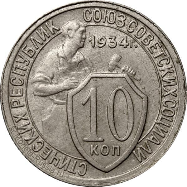 Монета 10 копеек 1934 года