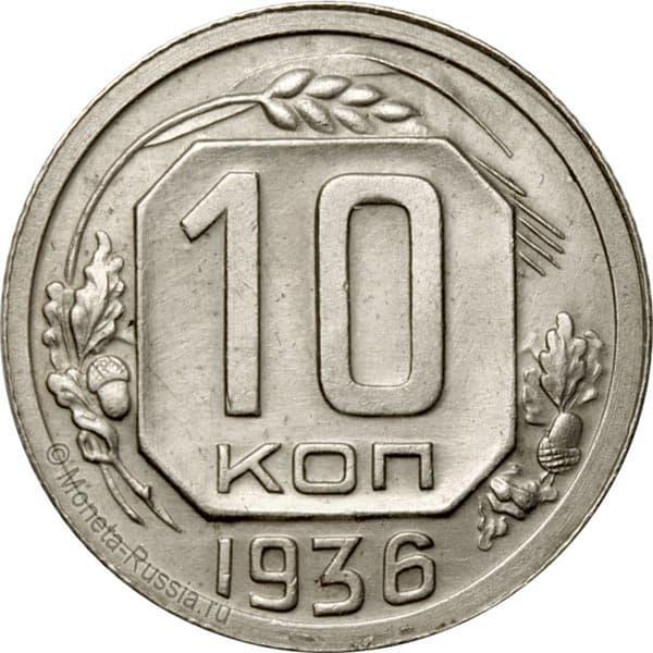 10 копеек 1936 года цена ссср 50 коп 1995 года цена разновидность каталог