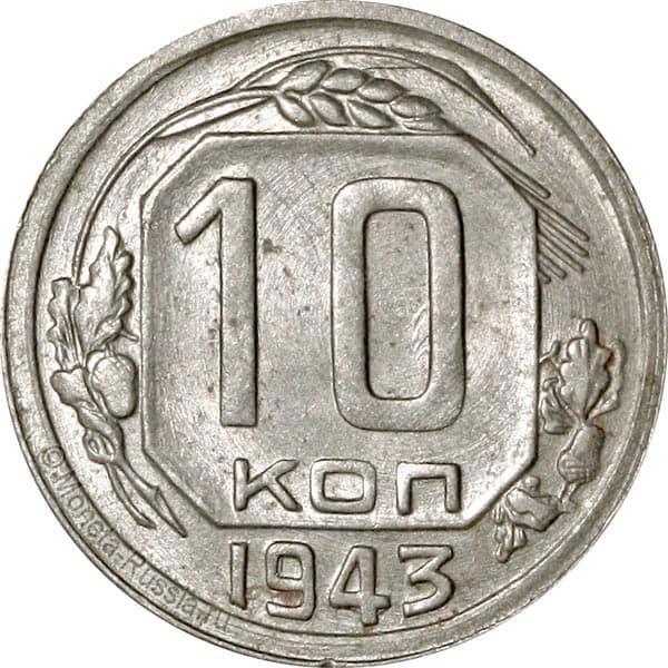 Монета 10 копеек 1943 года
