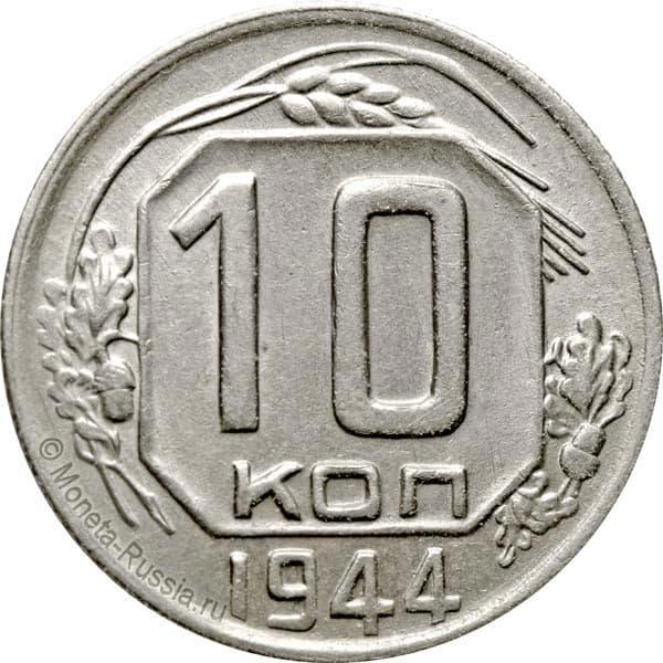 Монета 10 копеек 1944 года