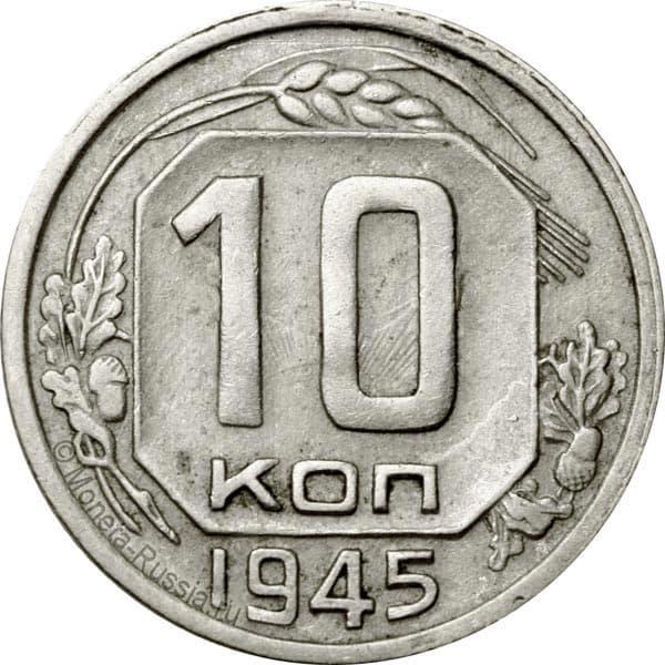 10 копеек 1945 года стоимость галлиполийское сражение