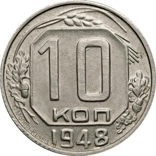10 копеек 1948 года цена ссср оптима крым симферополь прайс лист